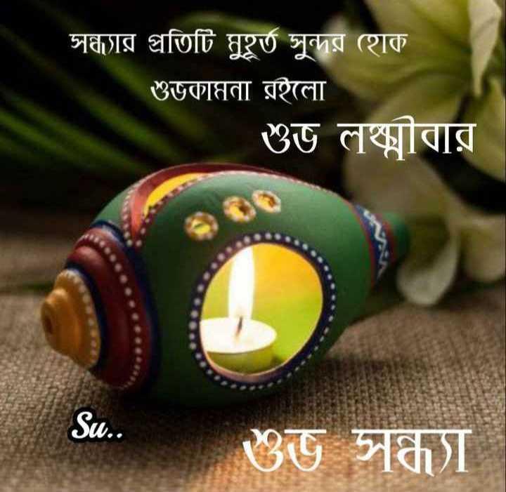 লক্ষী বার 👣 - ShareChat