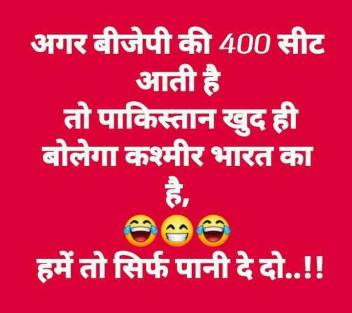 লোকসভা ইলেকশন ২০১৯ - अगर बीजेपी की 400 सीट आती है । तो पाकिस्तान खुद ही बोलेगा कश्मीर भारत का हमें तो सिर्फ पानी दे दो . . ! ! - ShareChat