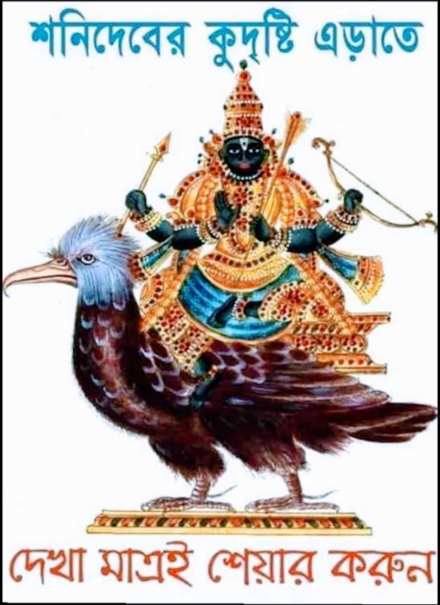 শনি পুজো 🙏🏽 - | শনিদেবের কুদৃষ্টি এড়াতে ' | দেখা মাত্রই শেয়ার করুন | - ShareChat