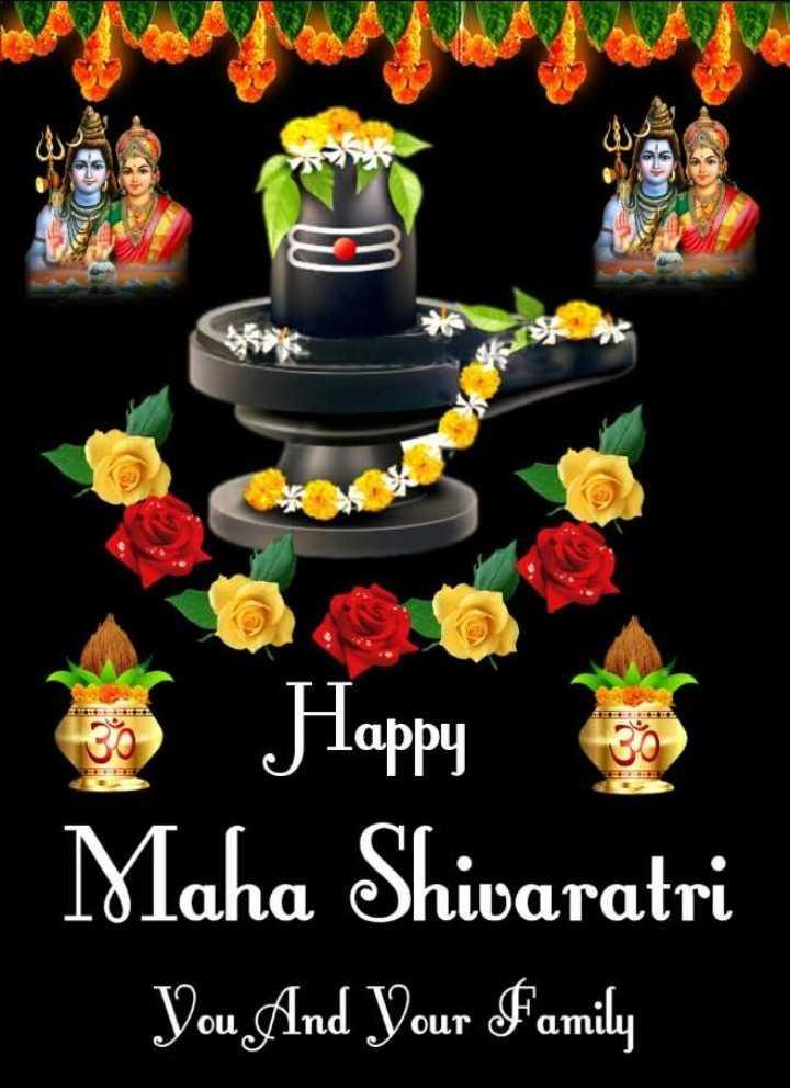 শিবরাত্রীর শুভেচ্ছা🙏🍃 - Happy 5 Maha Shivaratri You And Your Family - ShareChat