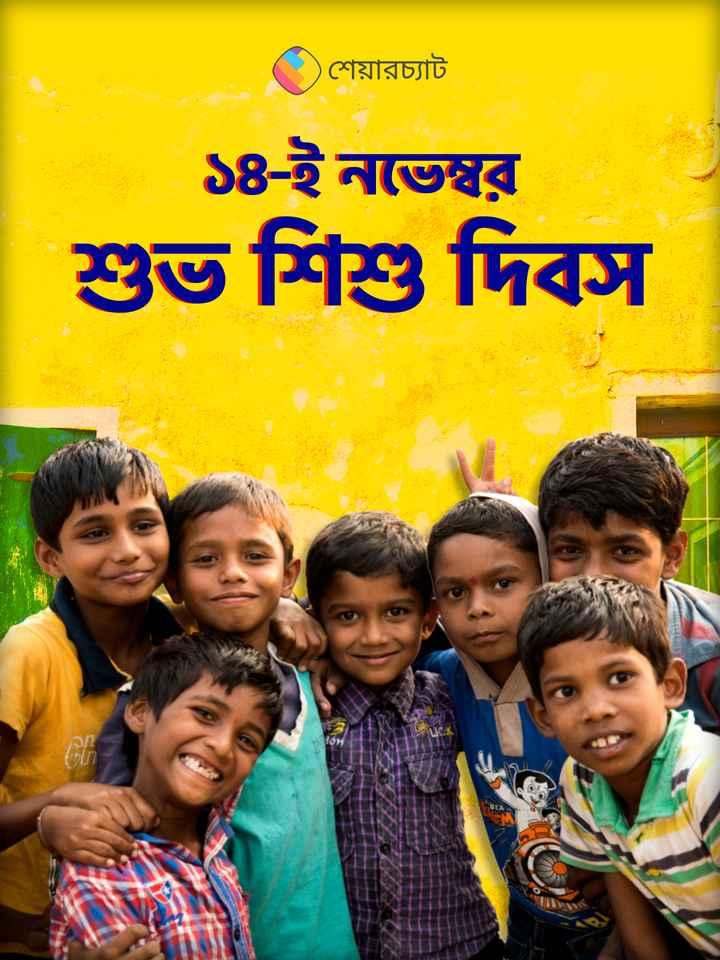 শিশু দিবস👶🏽 - ( ) শেয়ারচ্যাট ১৪ই নভেম্বর শুভ শিশু দিবস - ShareChat