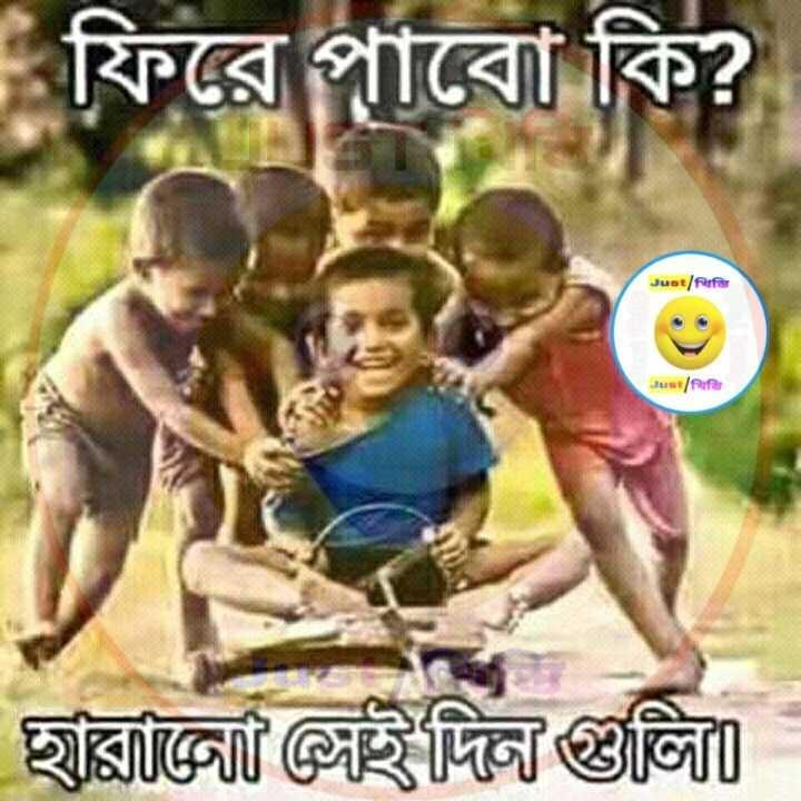 শিশু দিবস👶🏽 - ফিরে পাবাে কি ? Just / fuf # sist / হারালো ইদিলা গুলি ] = - ShareChat