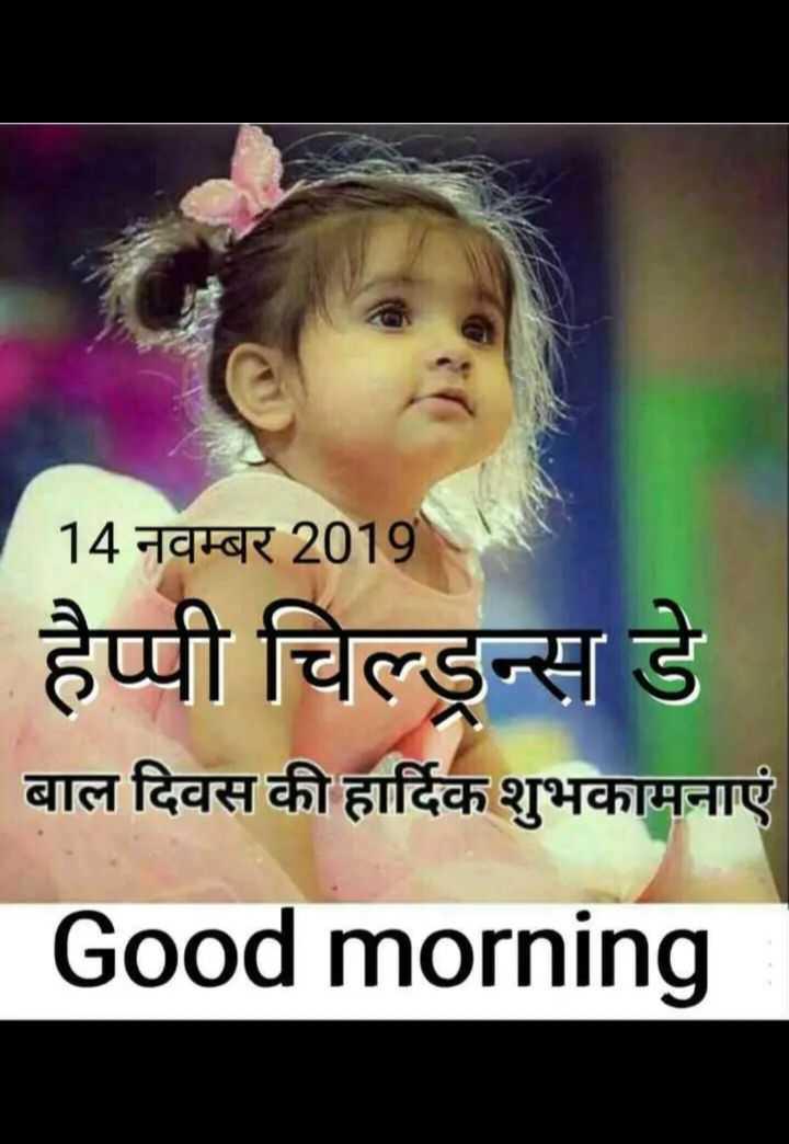 🧒🏼 শিশু দিৱসৰ উদযাপন - 14 नवम्बर 2019 हैप्पी चिल्ड्रन्स डे बाल दिवस की हार्दिक शुभकामनाएं Good morning - ShareChat