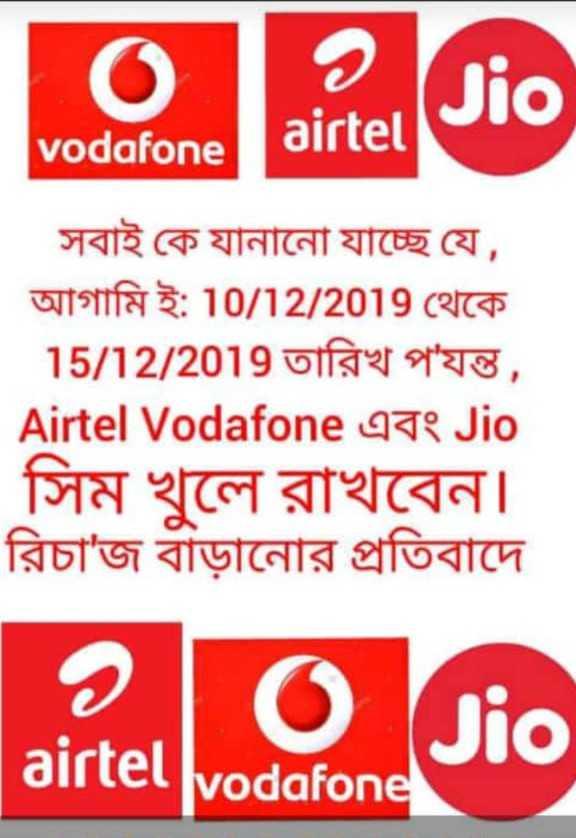 শীতকালীন অধিবেশন - vodafone airtel সবাই কে যানানাে যাচ্ছে যে , আগামি ই : 10 / 12 / 2019 থেকে 15 / 12 / 2019 তারিখ পর্যন্ত , | Airtel Vodafone এবং Jio | সিম খুলে রাখবেন । রিচা ' জ বাড়ানাের প্রতিবাদে vodafone - ShareChat