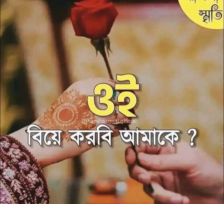 💝 শুধু তোমারই জন্য 💝 - @ hapshasmritiofficial বিয়ে করবি আমাকে ? - ShareChat