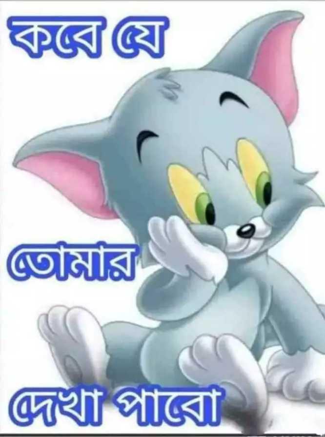 💝শুধু তোমারই জন্য💝 - কয়ে তোমার দখা পারাে - ShareChat