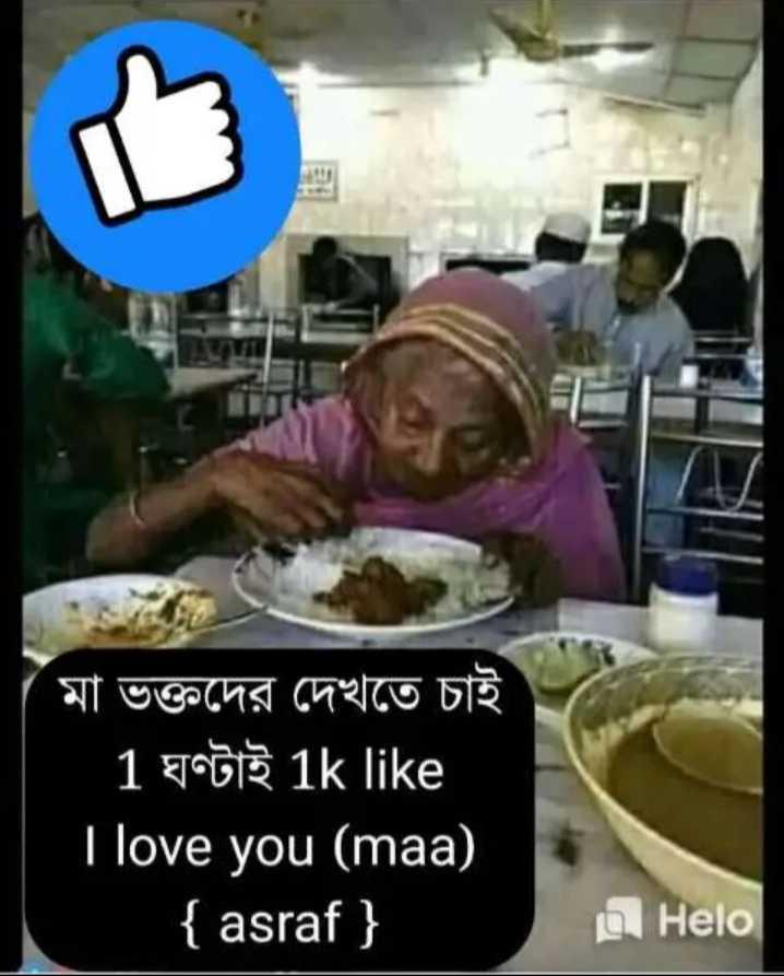 🙌শুভকামনা - মা ভক্তদের দেখতে চাই । | 1 ঘণ্টাই 1k like I love you ( maa ) { asraf } - ShareChat