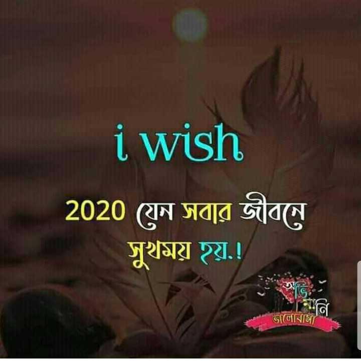 🙌শুভকামনা - i wish 2020 যেন সবার জীবন্ত । সুখময় হয় ! 119 মন ভালোবাসা - ShareChat