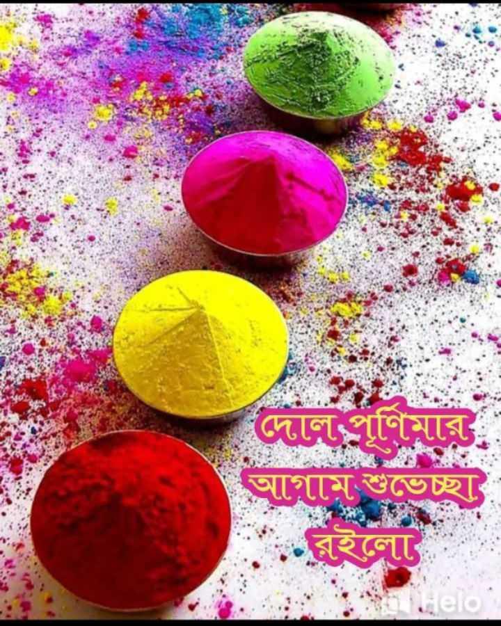 🙌শুভকামনা - দোলপূণিমার । আগাম শুভেচ্ছা রইলো - ShareChat