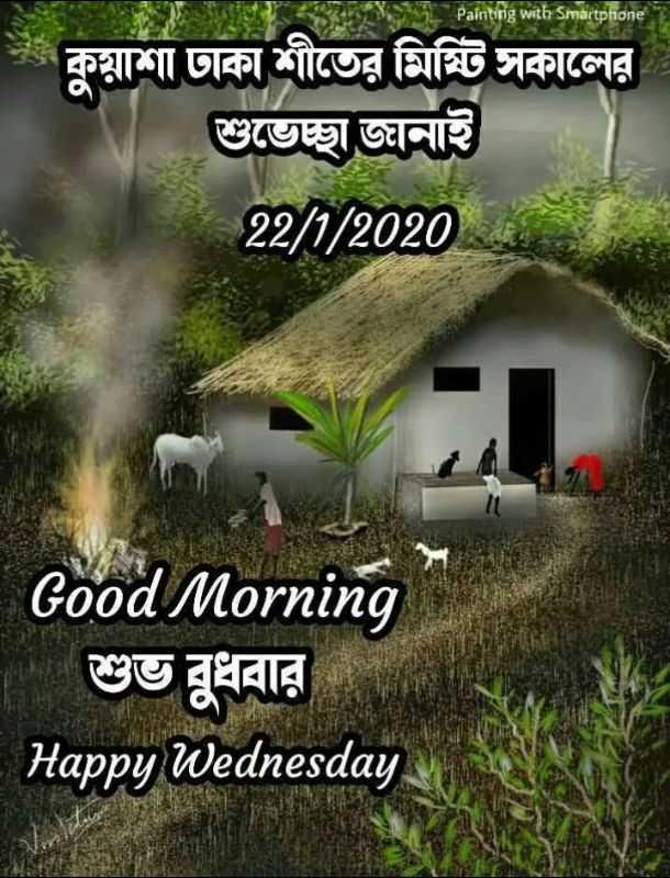 🙌শুভকামনা - Painting with Smartphone 2 কুয়াশা ঢাকা শীতের মিষ্টিট সকালের শুভেচ্ছা জানাই | 22 / 3 / 2020 ) Good Morning শুভ বুধবার Happy Wednesday - ShareChat