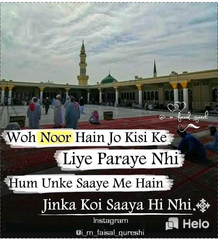 🙌শুভকামনা - _ th Woh Noor Hain Jo Kisi Ke Liye Paraye Nhi Hum Unke Saaye Me Hain Jinka Koi Saaya Hi Nhi . 400 a Instagram @ i _ m _ faisal qureshi - ShareChat