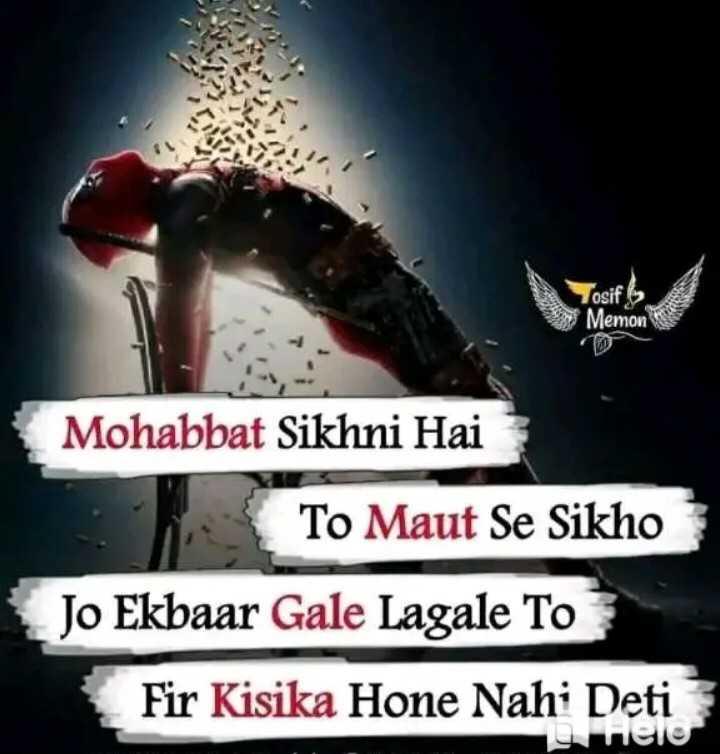 🙌শুভকামনা - osif b Memon Mohabbat Sikhni Hai To Maut Se Sikho Jo Ekbaar Gale Lagale To Fir Kisika Hone Nahi Deti nere - ShareChat