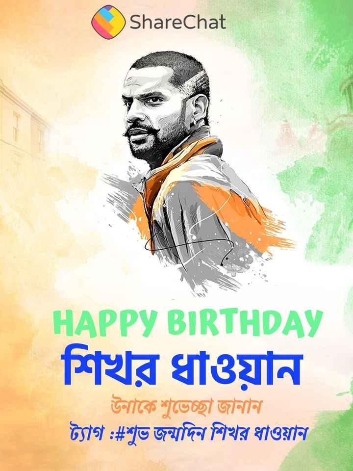 শুভ জন্মদিন শিখর ধাওয়ান 🏏 - ShareChat HAPPY BIRTHDAY শিখর ধাওয়ান উনাকে শুভেচ্ছা জানান ট্যাগ : # শুভ জন্মদিন শিখর ধাওয়ান - ShareChat