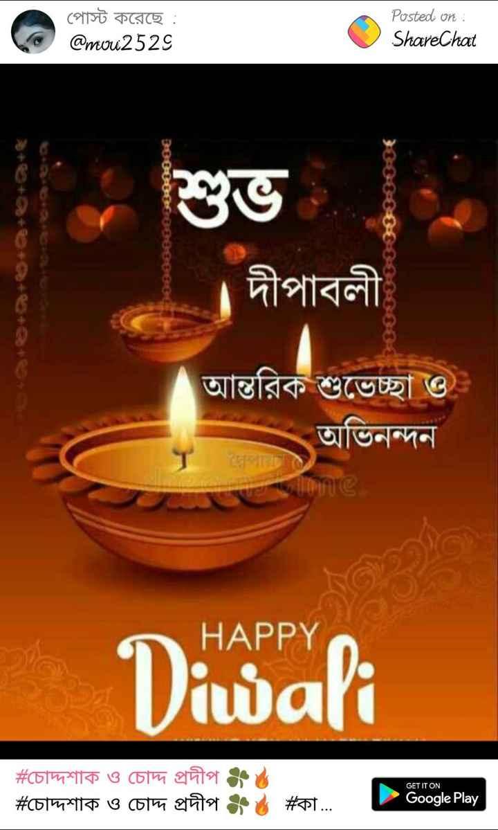 শুভ দীপাবলি 🙏 - পােস্ট করেছে : @ tou2529 Posted on : ShareChat উ + + + www + + দীপাবলী + + আন্তরিক শুভেচ্ছা ও অভিনন্দন । IC HAPPY Diwali # চোদ্দশাক ও চোদ্দ প্রদীপ # চোদ্দশাক ও চোদ্দ প্রদীপ # কা . . . - Google Play - ShareChat