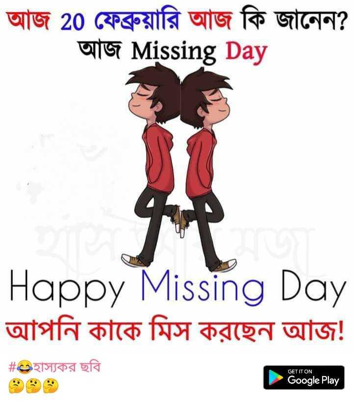 🌕শুভ বিকেল - আজ 20 ফেব্রুয়ারি আজ কি জানেন ? | আজ Missing Day Happy Missing Day আপনি কাকে মিস করছেন আজ ! | # ৩ হাস্যকর ছবি GET IT ON Google Play - ShareChat