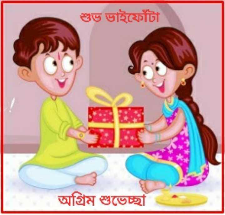 #শুভ ভাইফোঁটা - শুভ ভাইফোঁটা অগ্রিম শুভেচ্ছা - ShareChat