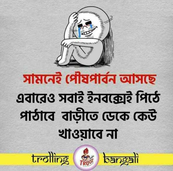 🙏শুভ মকর সংক্রান্তি 🙏 - সামনেই পৌষপার্বন আসছে এবারেও সবাই ইনবক্সেই পিঠে পাঠাবে বাড়ীতে ডেকে কেউ খাওয়াবে না trolling bangali - ShareChat