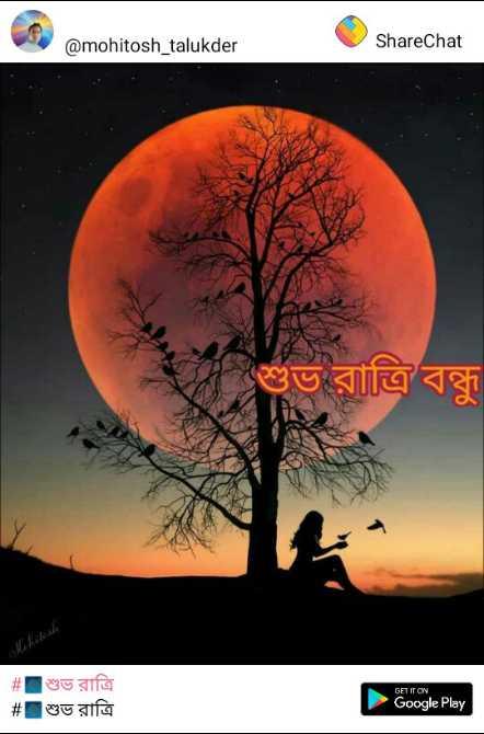 🌑শুভ রাত্রি - @ mohitosh _ talukder ShareChat শুভ রাত্রি বন্ধু # শুভ রাত্রি | # শুভ রাত্রি Google Play - ShareChat