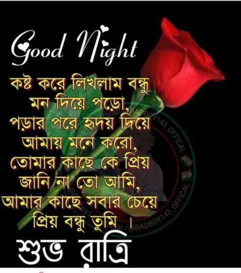 🌑শুভ রাত্রি - Good Night 43 . OFFICAL কষ্ট করে লিখলাম বন্ধু । মন দিয়ে পড়াে , পড়ার পরে হৃদয় দিয়ে আমায় মনে করাে , তােমার কাছে কে প্রিয় । জানি না তাে আমি , আমার কাছে সবার চেয়ে । | প্রিয় বন্ধু তুমি । | শুভ রাত্রি COFFICAL BADBOY143 - ShareChat