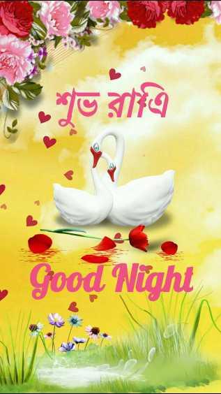 🌑শুভ রাত্রি - শুভ রাত্র Good Night - ShareChat