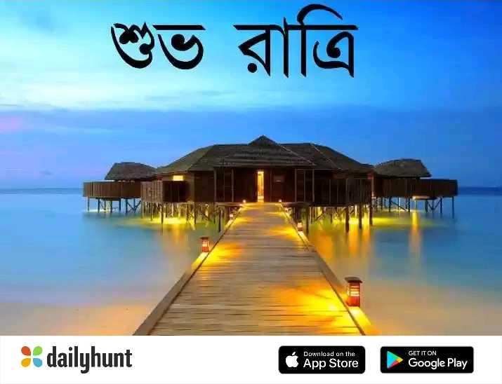 🌑শুভ রাত্রি - শুভ রাত্রি ANT N dailyhunt 4 Download on the App Store GET IT ON Google Play - ShareChat