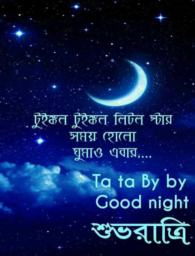 🌑শুভ রাত্রি - টুইঙ্কল টুইঙ্কলু লিটল স্টার সময় হােলাে ঘুমাও এবার . . . . Ta ta By by Good night শুভরাত্রি - ShareChat