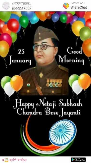 🌑শুভ রাত্রি - পােস্ট করেছে : @ gopa7539 Posted on : ShareChat Good Morning January Happy Netaji Subhash Chandra Bose Jayanti WZ # S TÍCU Google Play - ShareChat
