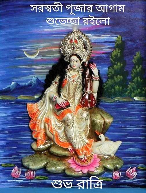 🌑শুভ রাত্রি - সরস্বতী পূজার আগাম শুভেচ্ছা রইলাে শুভ রাত্রি - ShareChat