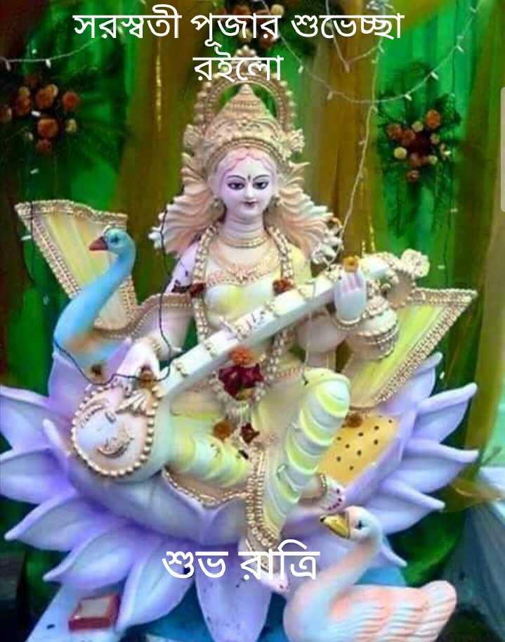 🌑শুভ রাত্রি - সরস্বতী পূজার শুভেচ্ছা রইলাে । শুভ রাত্রি - ShareChat