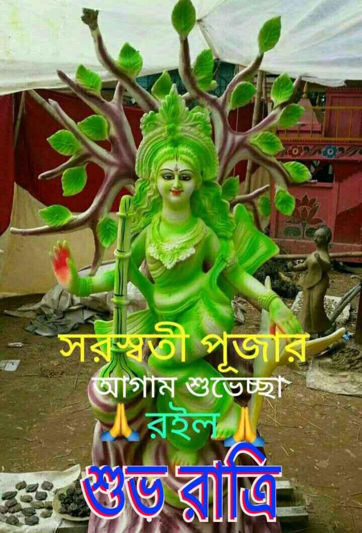 🌑শুভ রাত্রি - ( foo - সরস্বতী পূজার আগাম শুভেচ্ছা Wরইল | - ShareChat