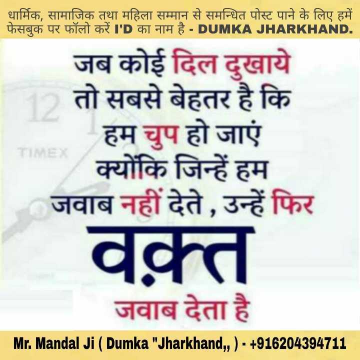 🌑শুভ রাত্রি - धार्मिक , सामाजिक तथा महिला सम्मान से समन्धित पोस्ट पाने के लिए हमें फेसबुक पर फॉलो करें I ' D का नाम है - DUMKA JHARKHAND . जब कोई दिल दुखाये तो सबसे बेहतर है कि हम चुप हो जाएं क्योंकि जिन्हें हम जवाब नहीं देते , उन्हें फिर वक्त जवाब देता है Mr . Mandal Ji ( Dumka Jharkhand , , ) - + 916204394711 - ShareChat
