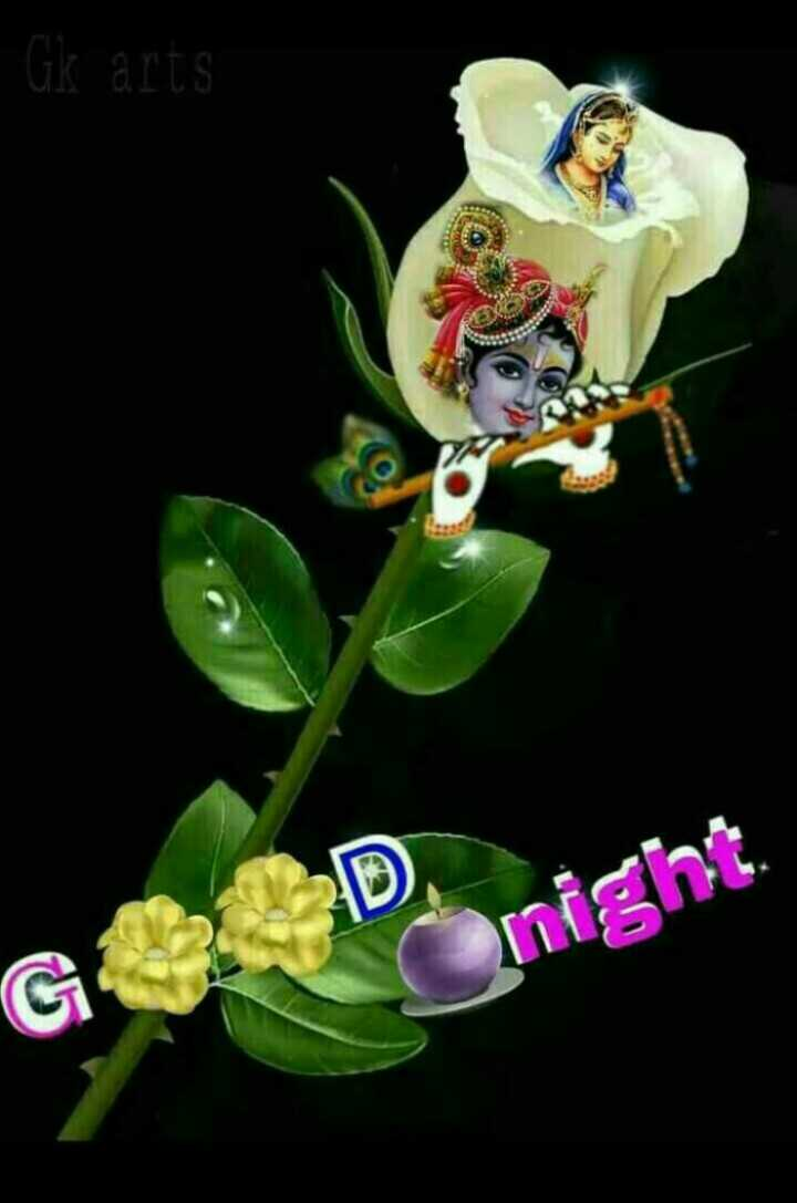 🌑শুভ রাত্রি - Gk arts night G22D - ShareChat