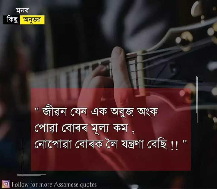 🌺 শুভ সন্ধিয়া - মনৰ । | কিছু অনুভৱ | জীৱন যেন এক অবুজ অংক । পােৱা বােৰৰ মূল্য কম , নােপােৱা বােৰক লৈ যন্ত্রণা বেছি ! ! Follow for more Assamese quotes - ShareChat