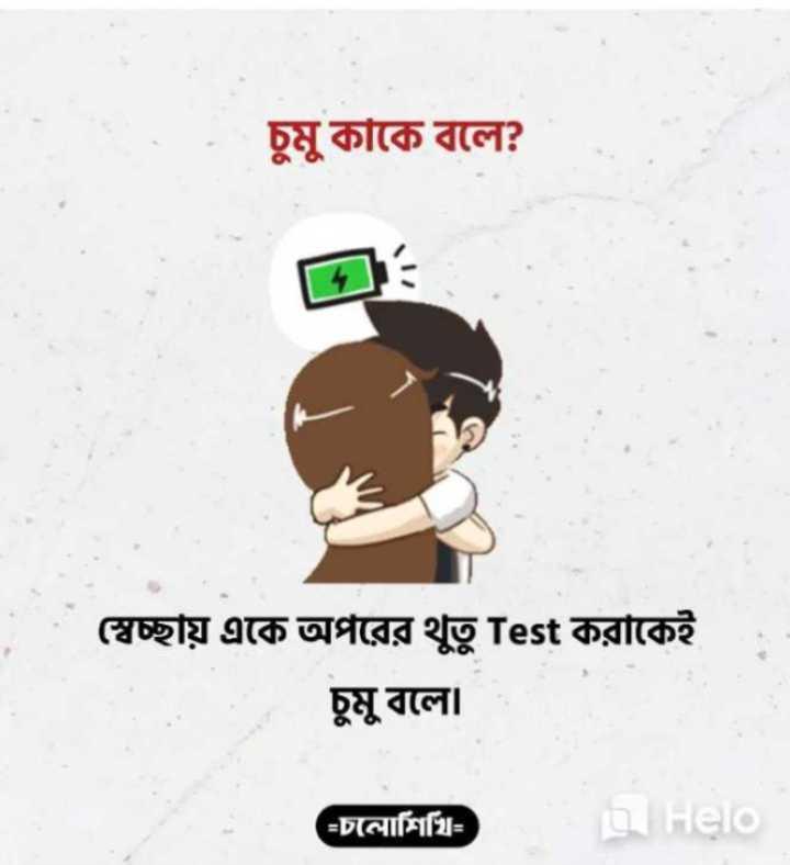 🌗শুভ সন্ধ্যা - চুমু কাকে বলে ? স্বেচ্ছায় একে অপরের থুতু Test করাকেই চুমু বলে । = চনাশিখি i - ShareChat