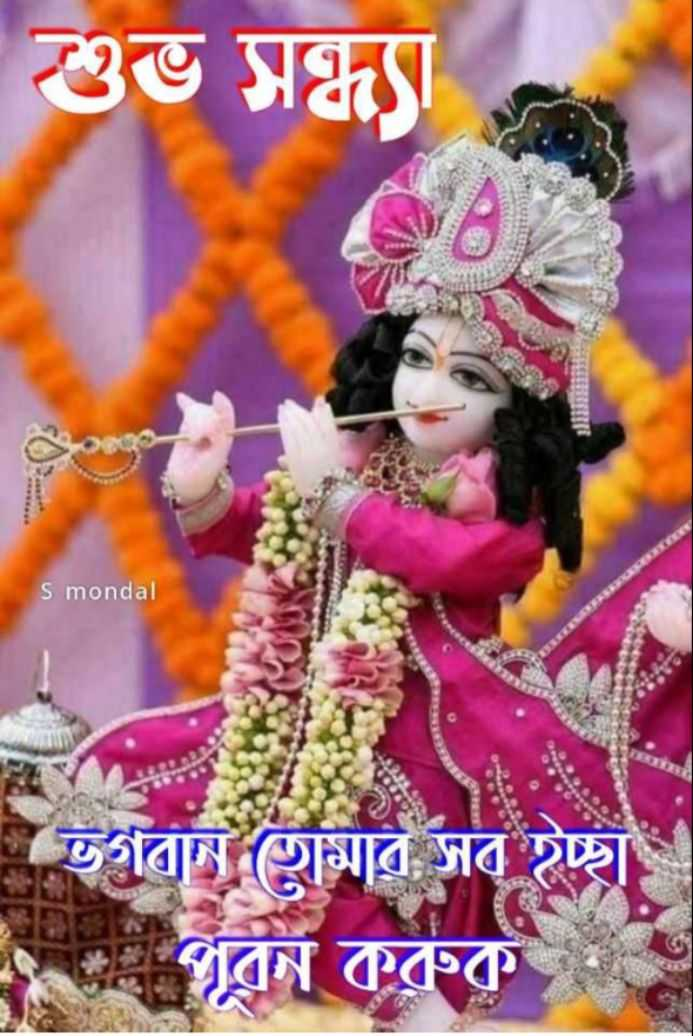 🌗শুভ সন্ধ্যা - শুভ সন্ধ্যা S mondal বনমার সব ইচ্ছা বরন করুক - ShareChat