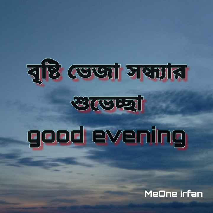 🌗শুভ সন্ধ্যা - বৃষ্টি ভেজা সন্ধ্যার শুভেচ্ছা good evening MeOne Irfan - ShareChat