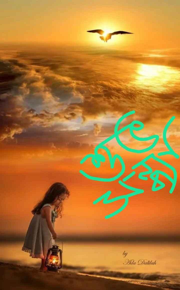 🌗শুভ সন্ধ্যা - Ada Dalilah - ShareChat