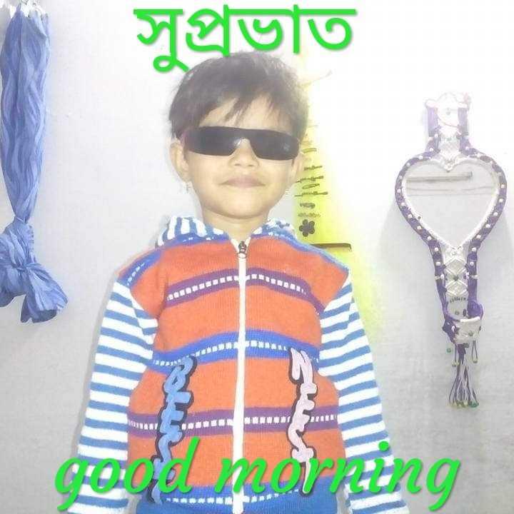 🥳 শুভেচ্ছা - সুপ্রভাত uuuI de del mong - ShareChat