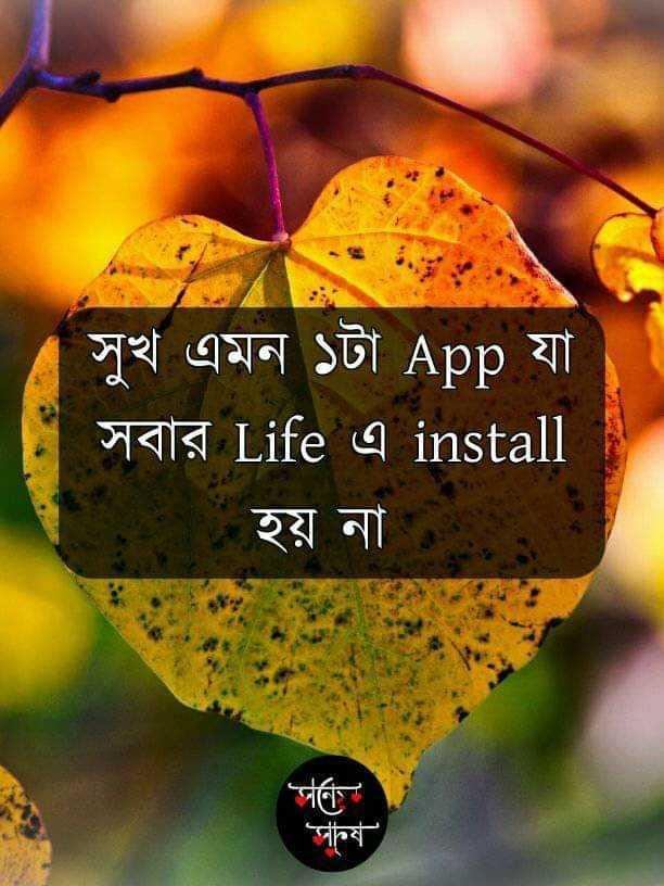 শেয়ারচ্যাট চ্যালেঞ্জ 🤘 - সুখ এমন ১টা App যা সবার Life এ install হয় না , প - ShareChat
