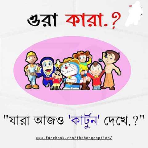 সবাই মিলে হাসুন 🤣 - ওরা কারা ? যারা আজও ' কার্টুন ' দেখে . ? www . facebook . com / thebongcaption / - ShareChat