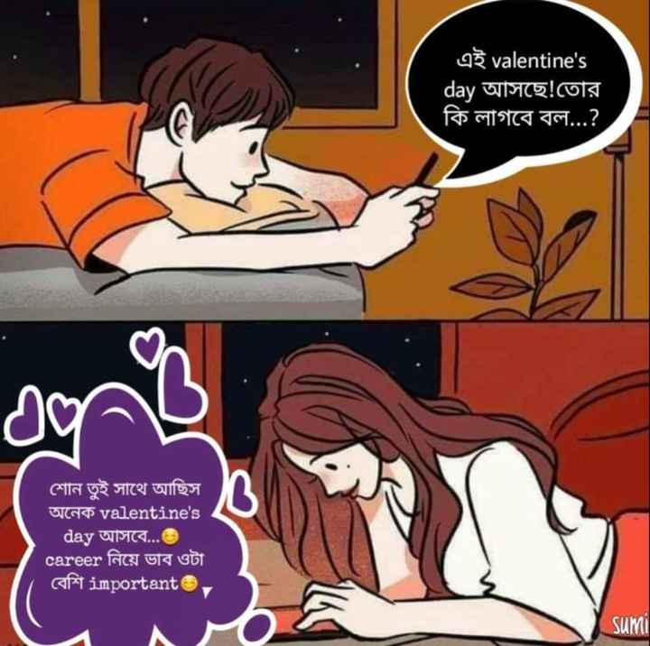 👫সম্পর্ক - এই valentine ' s day আসছে ! তাের । কি লাগবে বল . . . ? শােন তুই সাথে আছিস অনেক valentine ' s | day আসবে . . . career নিয়ে ভাব ওটা । বেশি important SUMI - ShareChat