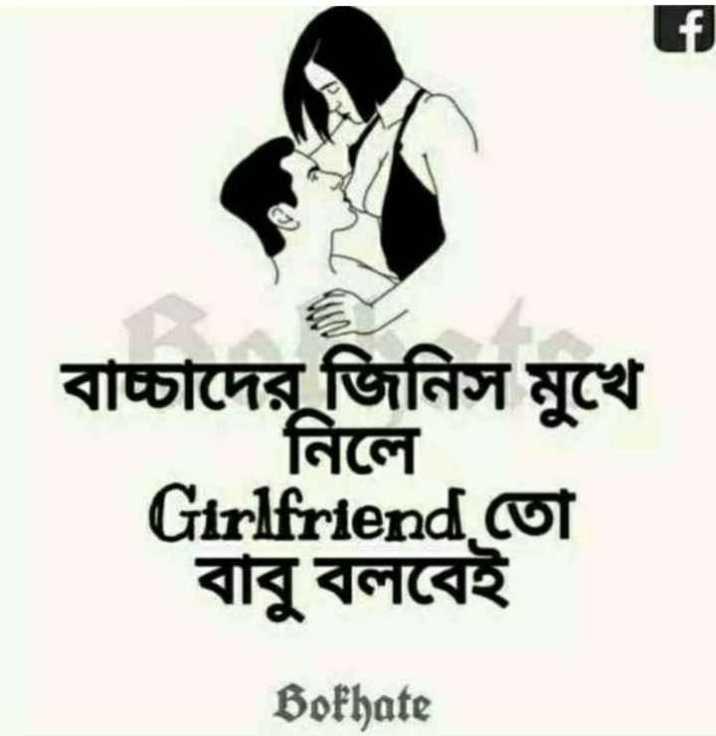 👫সম্পর্ক - বাচ্চাদের জিনিস মুখে নিলে Girlfriend . co বাবু বলবেই Bokhate - ShareChat