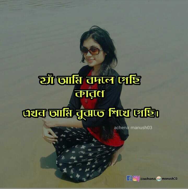 👫সম্পর্ক - তামি বদলে গেছি কারণ এখন আমি বুঝতে শিখে গেঠি achena manush03 ৩ । O aachena manusho3 - ShareChat