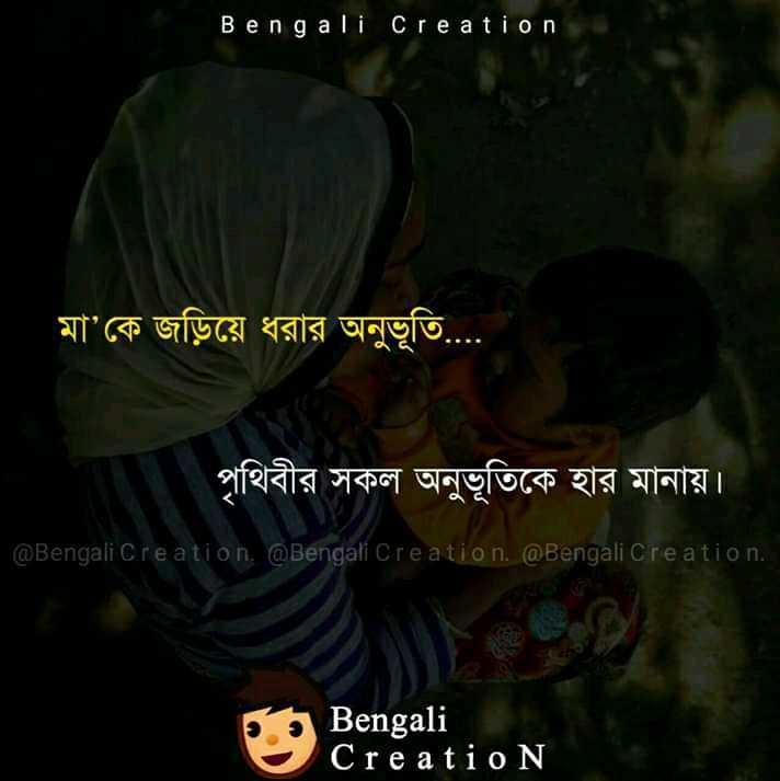 👫সম্পর্ক - Bengali creation মা ' কে জড়িয়ে ধরার অনুভূতি . . . . পৃথিবীর সকল অনুভূতিকে হার মানায় । @ Bengali Creation . @ Bengali Creation @ Bengali Creation Bengali Creation - ShareChat