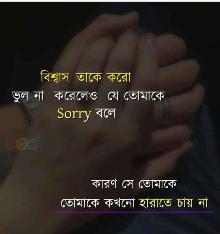 👫সম্পর্ক - বিশ্বাস তাকে করাে । ভুল না করেলেও যে তােমাকে Sorry 169 কারণ সে তােমাকে তােমাকে কখনাে হারাতে চায় না - ShareChat