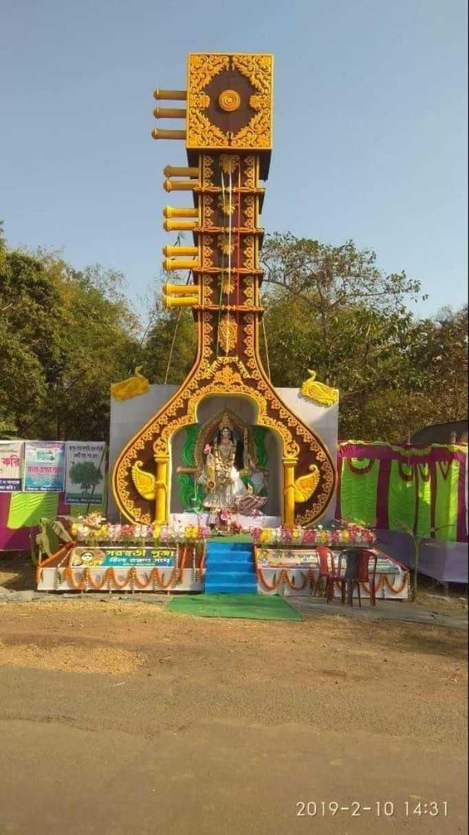 সরস্বতী পুজোর মুহূর্ত🎆 - RANACO MC m का नातिनाउकागज 2019 - 2 - 10 14 : 31 - ShareChat