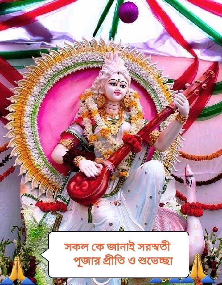 সরস্বতী পুজোর মুহূর্ত🎆 - সকল কে জানাই সরস্বতী পূজার প্রীতি ও শুভেচ্ছা - ShareChat