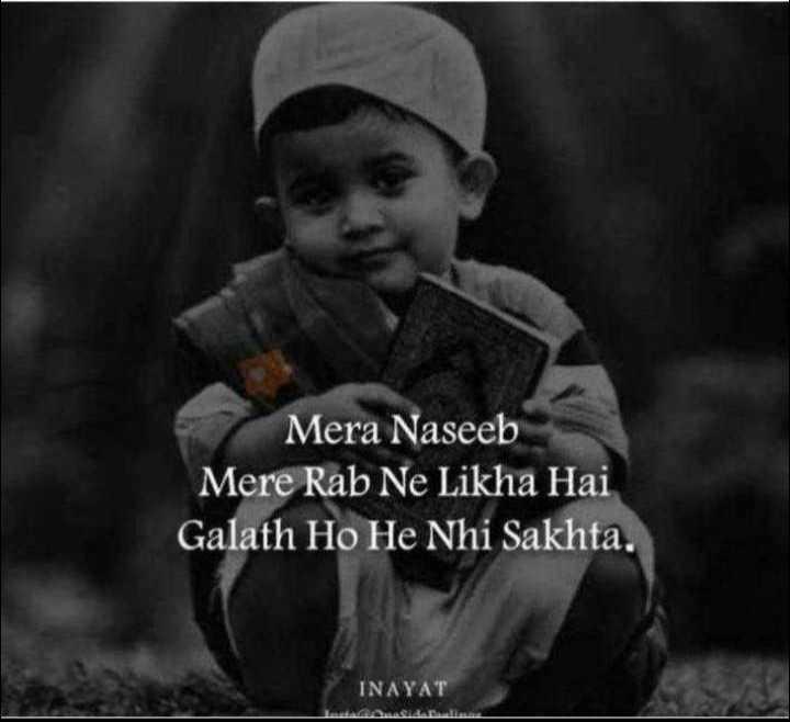 🌞সুপ্রভাত - Mera Naseeb Mere Rab Ne Likha Hai Galath Ho He Nhi Sakhta . INAYAT masidan - ShareChat