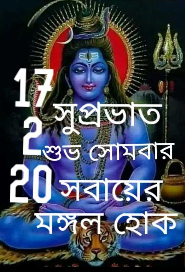 🌞সুপ্রভাত - সুপ্রভাত শুভ সােমবার [ 2 ] সরায়ের * মঙ্গল হােক - ShareChat