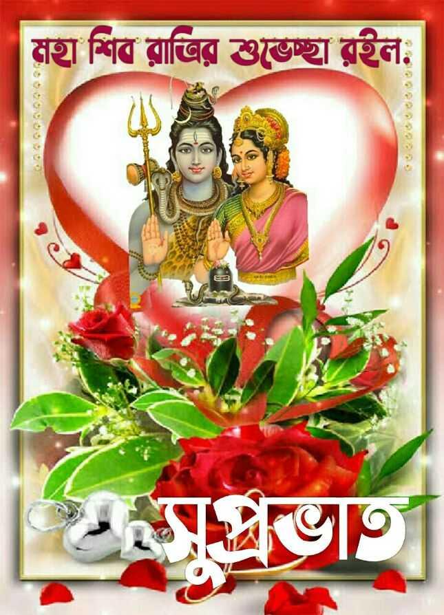 🌞সুপ্রভাত - মহা শিব রাত্রির শুভেচ্ছা রইল , # ঐক্ত ) সুপ্রভা - ShareChat